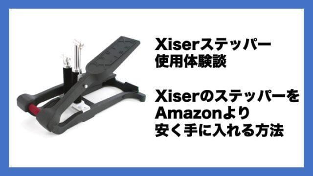 メンタリストDaigoのステッパーおすすめのXiserステッパーをAmazonより安く手に入れる方法