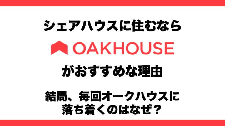 オークハウスの評判、おすすめな理由と体験談