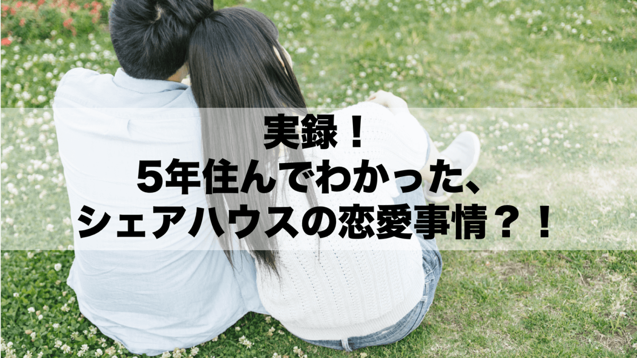 シェアハウスの恋愛事情の実際と体験談