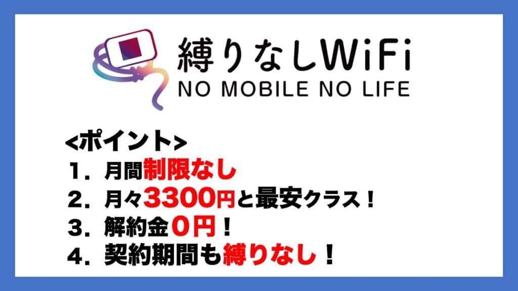 縛りなしwifiのポイントはギガ制限なし、月額3300円で安い、解約金ゼロ、契約期間の縛りもなし